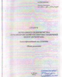 Статут стр. 1