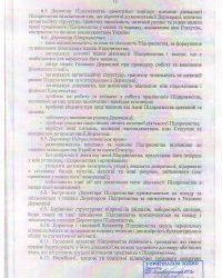 Статут стр.12