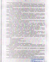 Статут стр.14