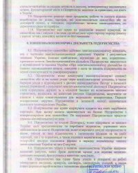 Статут стр.15