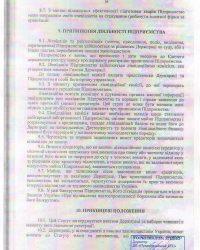 Статут стр.16