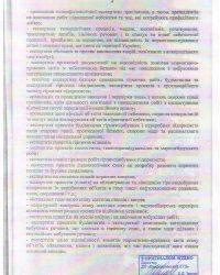 Статут стр.4