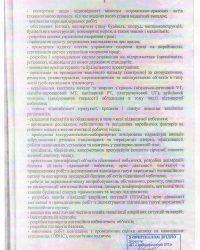 Статут стр.5