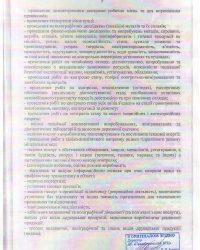 Статут стр.7