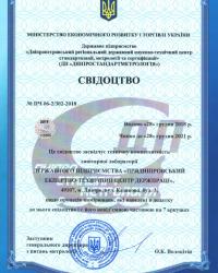 Свидетельство СЛ Днепрстандартметрология_до 2021 года
