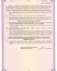 Ліцензія ядерн регулівання - 0003